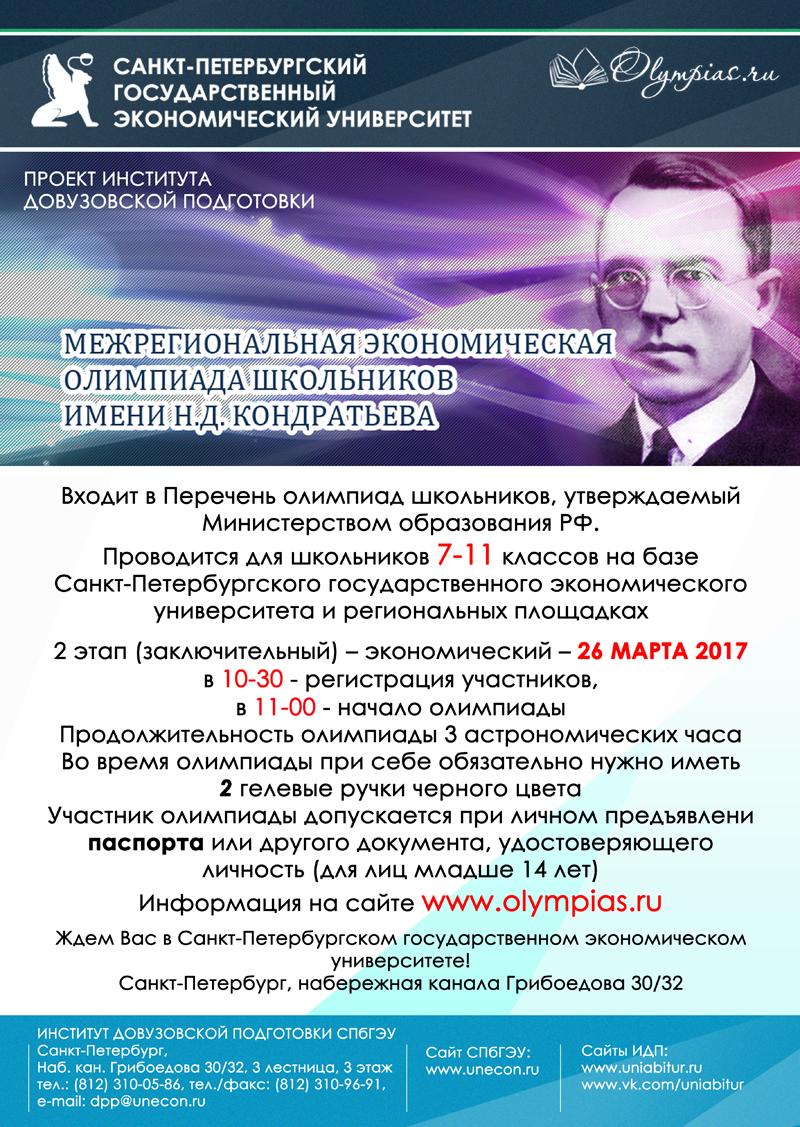 Заключительный этап «Межрегиональной  экономической олимпиады школьников имени Н.Д. Кондратьева» состоится 26 марта 2017 года