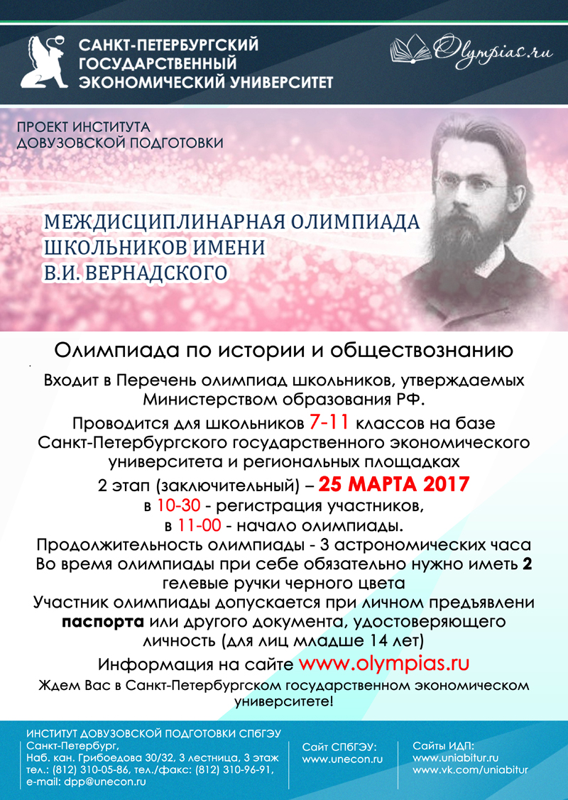 Заключительный этап «Междисциплинарной олимпиады школьников имени В.И. Вернадского» по истории и обществознанию состоится 25 марта 2017 года